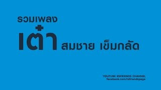 รวมเพลง เต๋า สมชาย เข็มกลัด | Official Music Long Play