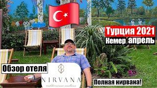 Турция 2021 Кемер NIRVANA MEDITERRANEAN EXCELLENCE Обзор отеля Полная нирвана