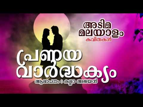 super hit malayalam kavithakal pranaya vardhakyam kallara ajayan kavithakal malayalam kavithakal kerala poet poems songs music lyrics writers old new super hit best top   malayalam kavithakal kerala poet poems songs music lyrics writers old new super hit best top