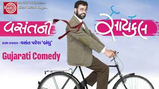 Vasantni Cycle ||Vasant Paresh ||New Gujarati Jokes 2018