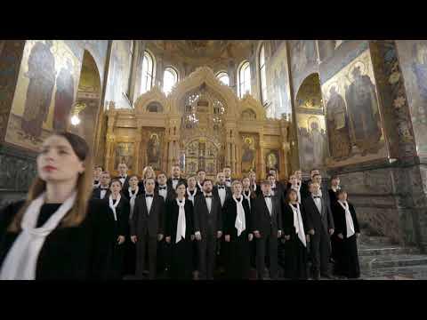 Концертный Хор Санкт Петребурга   Concert Choir Of Saint-Petersburg