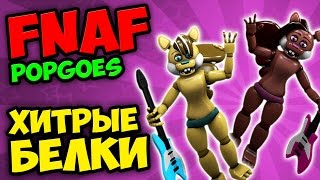 ХИТРЫЕ БЕЛКИ ★ FNAF: Popgoes (Five Nights at Freddy's)