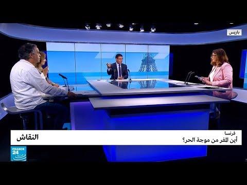 فرنسا: أين المفر من موجة الحر؟  - نشر قبل 2 ساعة