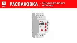 Розпакування реле контролю фаз: RKF-8 EKF PROxima