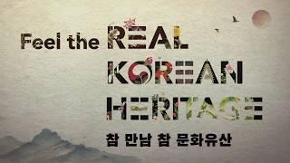 문화유산 방문 캠페인 티저영상