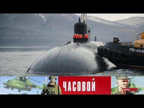 Подводники Вилючинска. Камчатка. Часовой. Выпуск от 09.02.2020