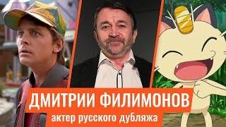 Дмитрий Филимонов актер дубляжа кто озвучивает Марти МакФлая, Мяута и многих других