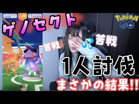 ポケモン go ゲノセクト 技