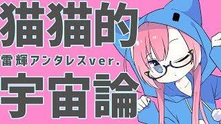 【原曲キー】猫猫的宇宙論/ナユタン星人 (covered by 雷輝アンタレス)