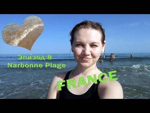 Пляж в Нарбонне  — Франция июл17 Эпизод 7
