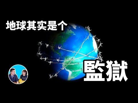 地球監獄說,其實人類的祖先是星際囚犯,咱們都在地球上改造 | 老高與小茉 Mr & Mrs Gao