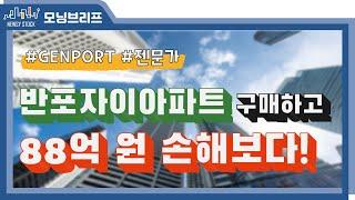 반포자이아파트 구매하고 88억 원 손해보다!