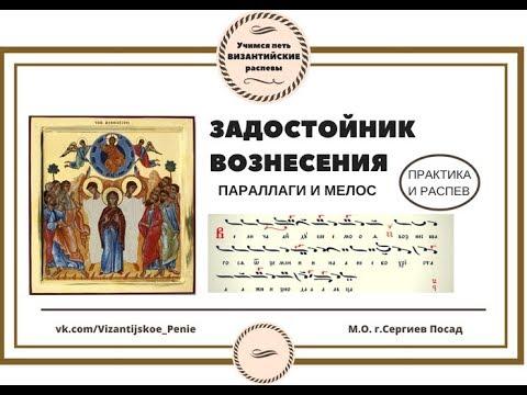 Смотреть Задостойник Вознесению (византийский распев) глас плагальный первого (пятый) онлайн
