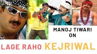 #DelhiElectionBattle : #AAP trolls Manoj Tiwari! Makes him dance on AAP's Campaign Song
