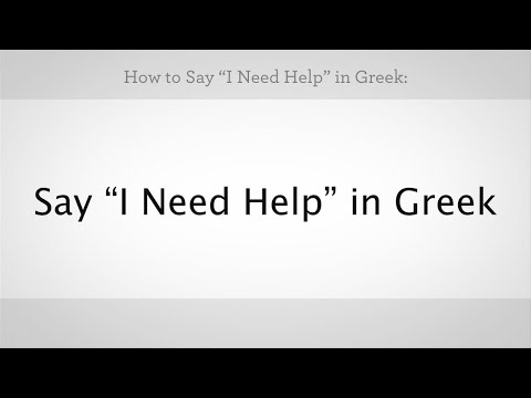 """How to Say """"I Need Help"""" in Greek 