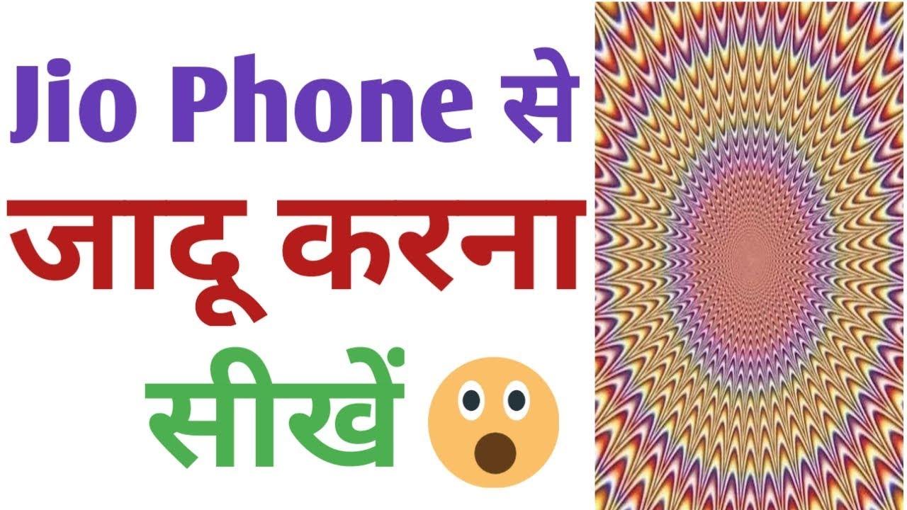 Download अब Jio phone से जादू || Youtube पर पहला video जादू वाला jio phone में 🎭