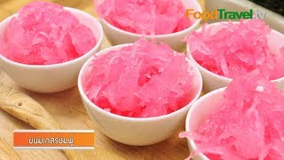 ขนมเกสรชมพู่ (ขนมไทยโบราณ) | FoodTravel