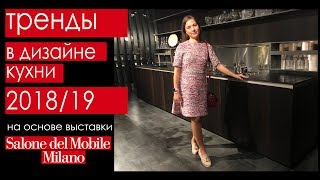 Тренды в дизайне кухни 2018. Выставка EuroCucina