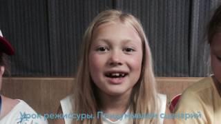 Урок сценарного искусства Сергея Бакуменко детским режиссерам
