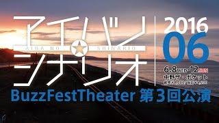 BuzzFestTheater第3回公演 『アイバノ☆シナリオ』 プロモーションビデオ...