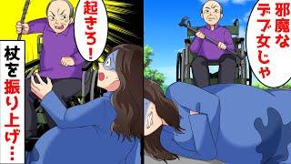 駅で臨月で破水した妊婦を見下す車椅子老人が「デブはどけ!」と杖で腹を○ろうとしたのでとっさに庇った結果…