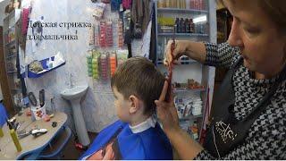 Детская стрижка для мальчиков(Детская стрижка для мальчиков. ✓ Не забудь подписаться - https://www.youtube.com/channel/UCX3rai82H4_xuEd46q_8lOw ✓ Не забудь про..., 2015-04-03T11:49:35.000Z)