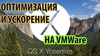 Как оптимизировать работу Max OS X Yosemite на VMWare?Утилита Beamoff.(, 2015-06-18T18:23:57.000Z)