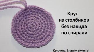 Урок 11. Как связать круг столбиками без накида без швов (по спирали).