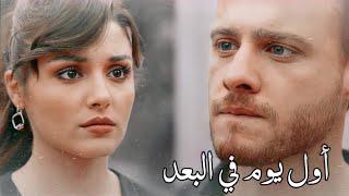 أول يوم في البعد || عمرو دياب ~ ايدا و ساركان || eda ve serkan ||  sen çal kapimi //لايك للفيديو 👍🏻