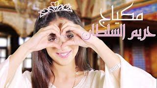 مكياج ناعم زهري من حريم السلطان مع قناة Léa Dandachi