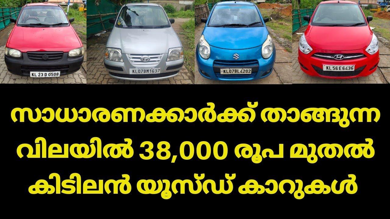 സാധാരണക്കാരനും ഇനി കാർ വാങ്ങാം 38000 രൂപ മുതൽ   Used Cars Kerala   Secondhand Cars Kerala