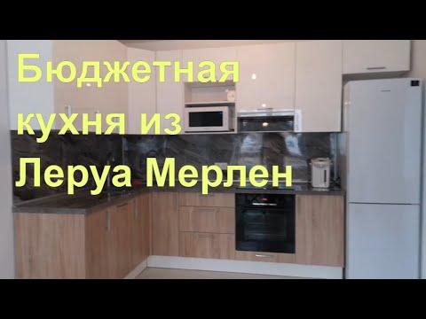 Кухня из Леруа Мерлен в кухне-гостиной | ПИК ЖК Ясеневая 14