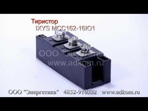 Тиристор IXYS MCC162-16IO1 - видео