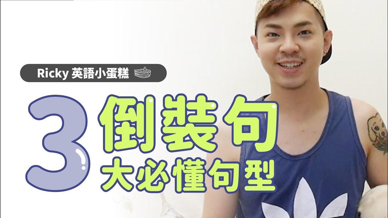 英文文法 【倒裝句必懂 3 大句型】Ricky//英語小蛋糕 - YouTube