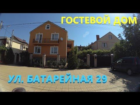 Гостевой дом г. Анапа, п. Витязево, ул. Батарейная 29. Отдых в Витязево 2018, рядом с морем.