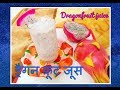 how to make dragon fruit juice - YouTube  healthy Dragonfruit juice   Dragon Fruit Smoothie