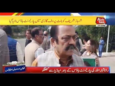 Rana Sanaullah Talks to Media Outside Parliament House