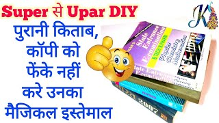 Reuse Old Book in unique way Best out of waste | Best DIY craft ideas | Best use of Old Book DIY