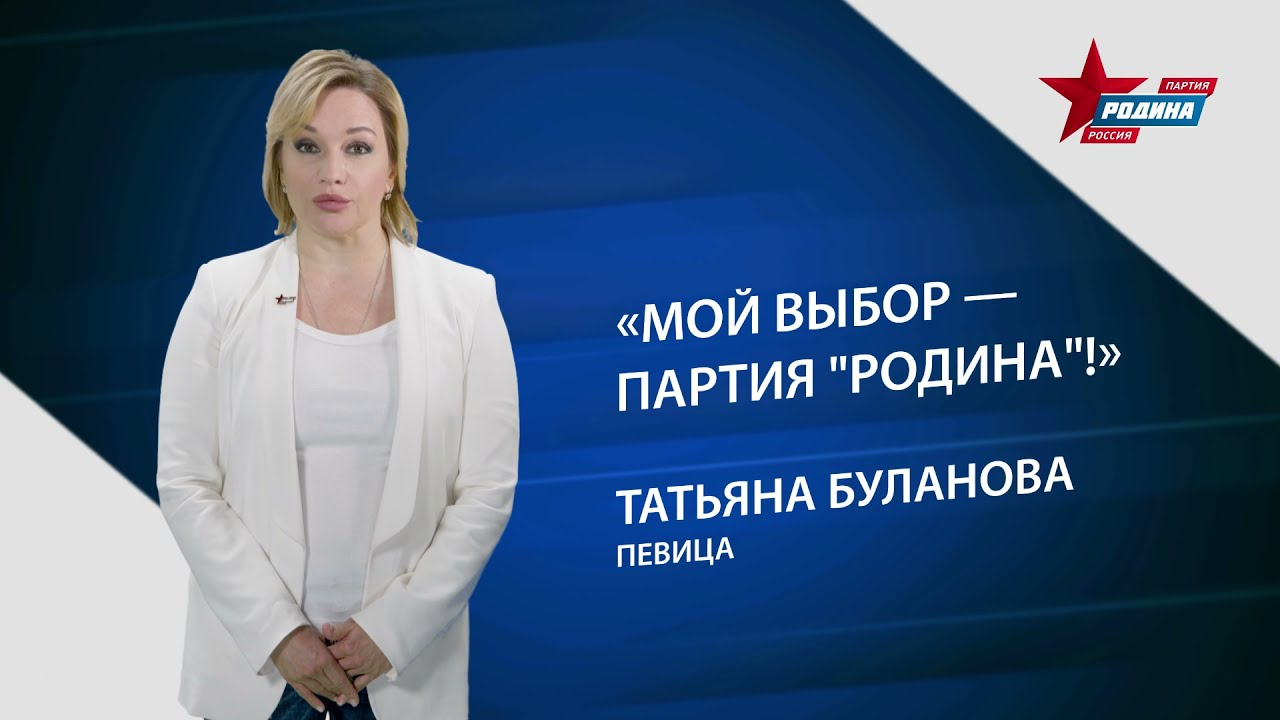 Татьяна Буланова объяснила, почему решила заняться политикой