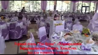 Каркаралинск. Ресторан. Зал торжеств для свадеб и юбилеев.(, 2015-10-12T12:42:15.000Z)