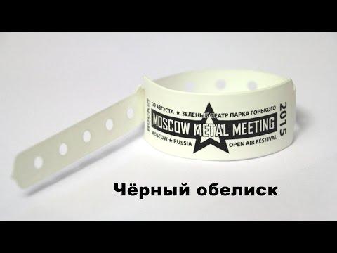 Черный обелиск 29.08.2015 Парк культуры Горького Moscow metal meeting Москва