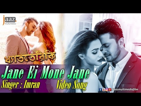 Jane Ei Mon Jane Video Song | Shuvoo | Faria ‬ | Imran | Dhat Teri Ki Bengali Movie 2017