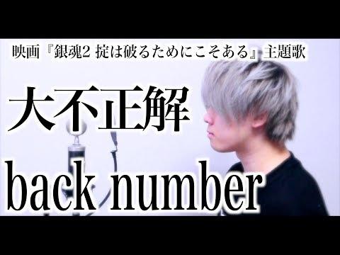 大不正解 / Back Number 映画『銀魂2 掟は破るためにこそある』主題歌 フル歌詞付き