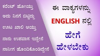 Class - 110 | TEN tricky sentences for DAILY life | Part - 4 (ಕನ್ನಡ - ENGLISH)