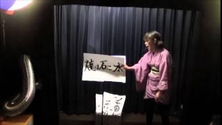 2014年11月21日独呑み女流名人・うじいえともみ