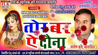 Tor Bar Ye Dauna Maya Lage - तोर बर ऐ दौना मया लागे । Singer - Santosh Kurrey Baheradiha | New Songs