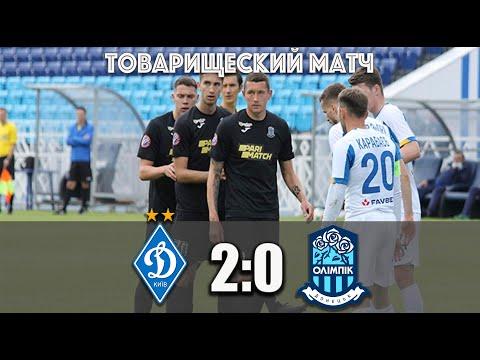 Динамо 2:0 Олимпик (27.05.2020) Обзор товарищеского матча