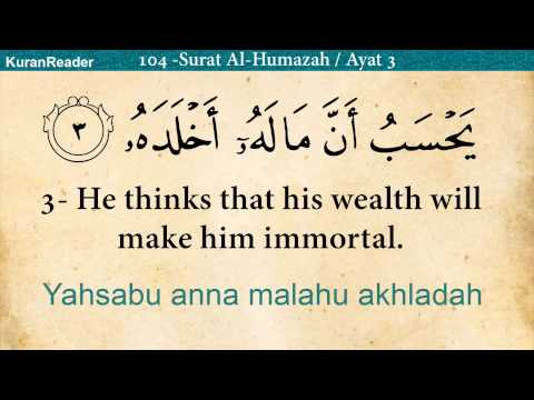 Quran: 104. Surah Al-Humazah (The Traducer/Gossipmonger): Arabic and English translation HD