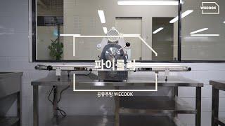 [WECOOK 사직]공유주방 파이롤러