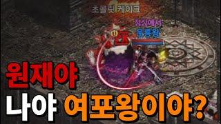 [원재] 리니지M - 원재야 나야 여포왕이야? (Feat. 똘끼형 전화 데이트)